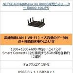 Amazonセール速報:理論値は最大1300Mbpsのネットギア超高速ルーターが10%オフ!