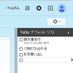 ChromeでGメール上にToDoリストを表示できる RightTasks for Gmailで遊ぼう!!