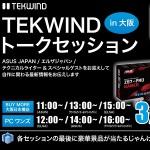 3月28日は大阪に集合!TEKWINDトークセッション in 大阪