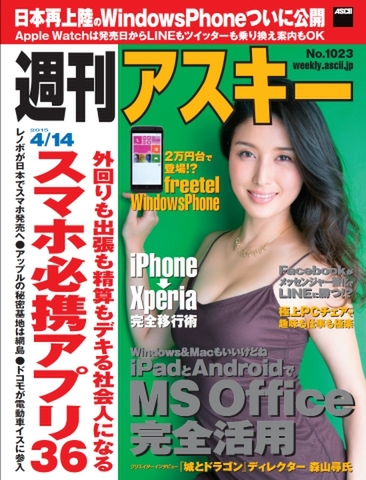 週刊アスキー4/14号 No1023(3月31日発売)