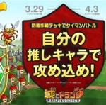 城ドラ:選んだキャラで戦える!『防衛デッキでバトル』が開催!