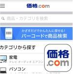 量販店マジ絶望 バーコードスキャンできる価格.comアプリはアリかナシか