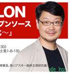 Rubyのまつもとゆきひろ氏とMozillaの瀧田氏にオープンソースの話を聞く
