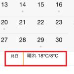 iPhoneのカレンダーに天気予報を追加・削除する方法
