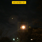 iPhoneで月をキレイに撮影する簡単な方法