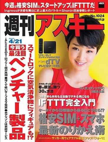 週刊アスキー4/21号 No1024(4月7日発売)
