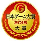2014年度でいちばんおもしろかったゲームは?『日本ゲーム大賞2015』の投票開始