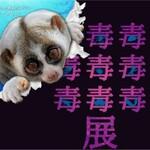 たぎる危険生物大集合『毒毒毒毒毒毒毒毒毒展』(もうどく展)横浜で開催中
