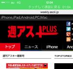 auのiPhone 6ユーザーはiOS8.3適用後VoLTEを手動でオンにしないと損する