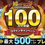 城ドラ:ついに100万ユーザー突破!Android版は4/16配信開始に