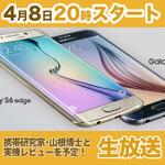Galaxy S6がついに日本上陸! 20時から実機レビューありのニコ生も放送