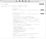 OS X 10.10.3が登場!iOS版と操作性を統一した新アプリ「写真」がデビュー