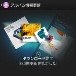 しまった! Walkmanアプリのアルバムアートを5秒でリセットする方法