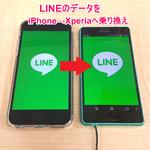 iPhoneからXperiaへ乗り換えるときに引き継げないデータはどうする?:LINE編
