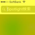 """iPhoneの""""Spotlight検索""""で不要な項目をオフにして範囲を変更する方法"""