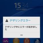 ドコモ版Xperiaで格安SIMのテザリングができるというので試してみた:週間リスキー