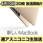 新型MacBookを3カラー最速入手! 20時から実機レビューのニコ生を放送