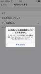 ソフトバンク版iPhone 6でVoLTEを設定できない場合の対処法