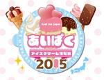 100種類以上のアイスクリームが集結する「アイスクリーム博覧会」GW開催