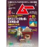 月刊『ムー』が完全電子版を配信スタート、神秘の雑誌にもデジタルの波