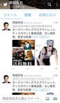 だからパスワードの使い回しは… 民主党・岡田代表 詐欺サイトのTwitterスパムを拡散