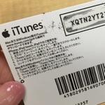 まさかiTunesカードのコードをiPhoneに手入力していませんよね?