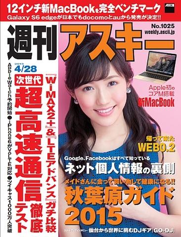 週刊アスキー4/28号 No1025(4月14日発売)