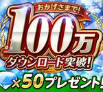 カジノゲームで50ダイアをゲット! 『東京カジノプロジェクト』100万DL記念開催