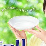 ヤマザキ春のパンまつりは、なぜ毎回お皿なの?|Yahoo!知恵袋連動