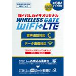 縛りナシで月額1300円からの音声付き格安SIMをワイヤレスゲートが発表