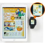 iPadからスマートウォッチまで 大小さまざまな端末で読もう!週アス電子版