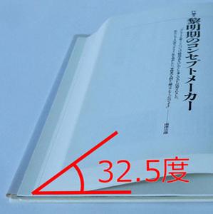 本について私が知っているひとつのこと by遠藤諭