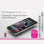 Deff製バンパーと干渉しない! 端まで覆えるDragontrail使用iPhone 6/6 Plusガラス