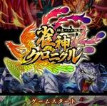 神速麻雀ゲーム『雀神クロニクル』をキャンペーンコード付き動画で解説!