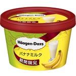 ハーゲンダッツより『バナナミルク』ソルベ発売!夏らしい爽やかさ
