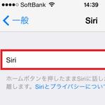iPhoneのロック画面で起動するSiriを無効にする方法