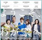 月9『ようこそ、わが家へ』が無料動画サービス「+7」で初回から観られる!!