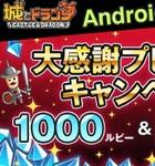 城ドラ:Androidプレイヤーに朗報!1000ルビーをゲットできるチャンス
