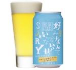 柚子とあら塩の個性的なビールがヤッホーブルーイングから登場!
