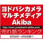 ヨドバシAkiba売れ筋ランキング:大容量モバイルバッテリー