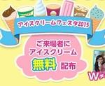 アイスが無料でもらえる!!『アイスクリームフェスタ2015』が全国7都市で開催