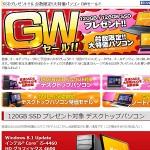 SSD追加や5000円引きの台数限定特価モデルなどが買えるマウスコンピューターG.W.セール