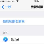 iPhoneのアプリを隠す!勝手に課金させない!個人情報を守る「機能制限」方法