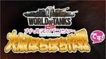 大型連休中に大阪でWorld of Tanks&ガルパンのコラボイベントが開催