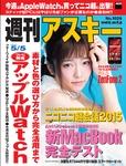 週刊アスキー5/5号 No1026(4月21日発売)