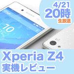 Xperia Z4はZ3と比べてどのくらい進化したの? 20時から実機レビューをニコ生放送