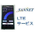 気になる格安SIMの設定と実測速度をXperiaでチェック:SANNET LTEサービス編