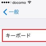 iPhoneのキーボードの設定を見なおして素早く入力する方法