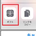 iPhoneで有料アプリをプレゼントできるApple Storeの「ギフト」機能の使い方