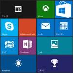 結構メールがイイ感じ!Windows 10 TP版最新ビルド10061をレビュー